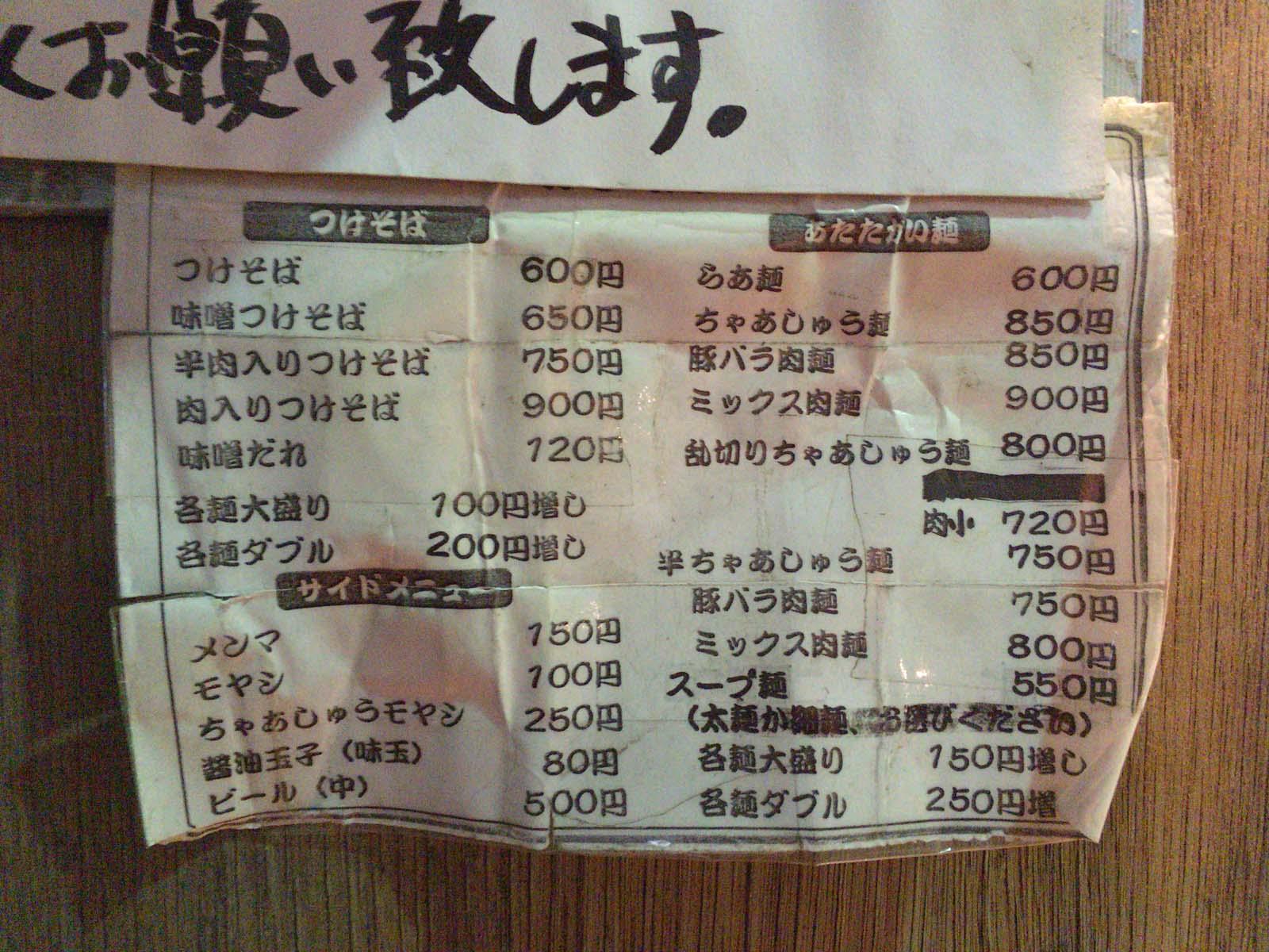 赤羽路地裏の人気ラーメン店「麺 高はし」のメニュー
