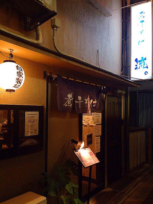 東京・十条の人気ラーメン店「煮干そば 流。(ル)」