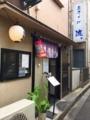 [十条][東十条][ラーメン][肉]東京・十条の人気ラーメン店「煮干そば 流。(ル)」