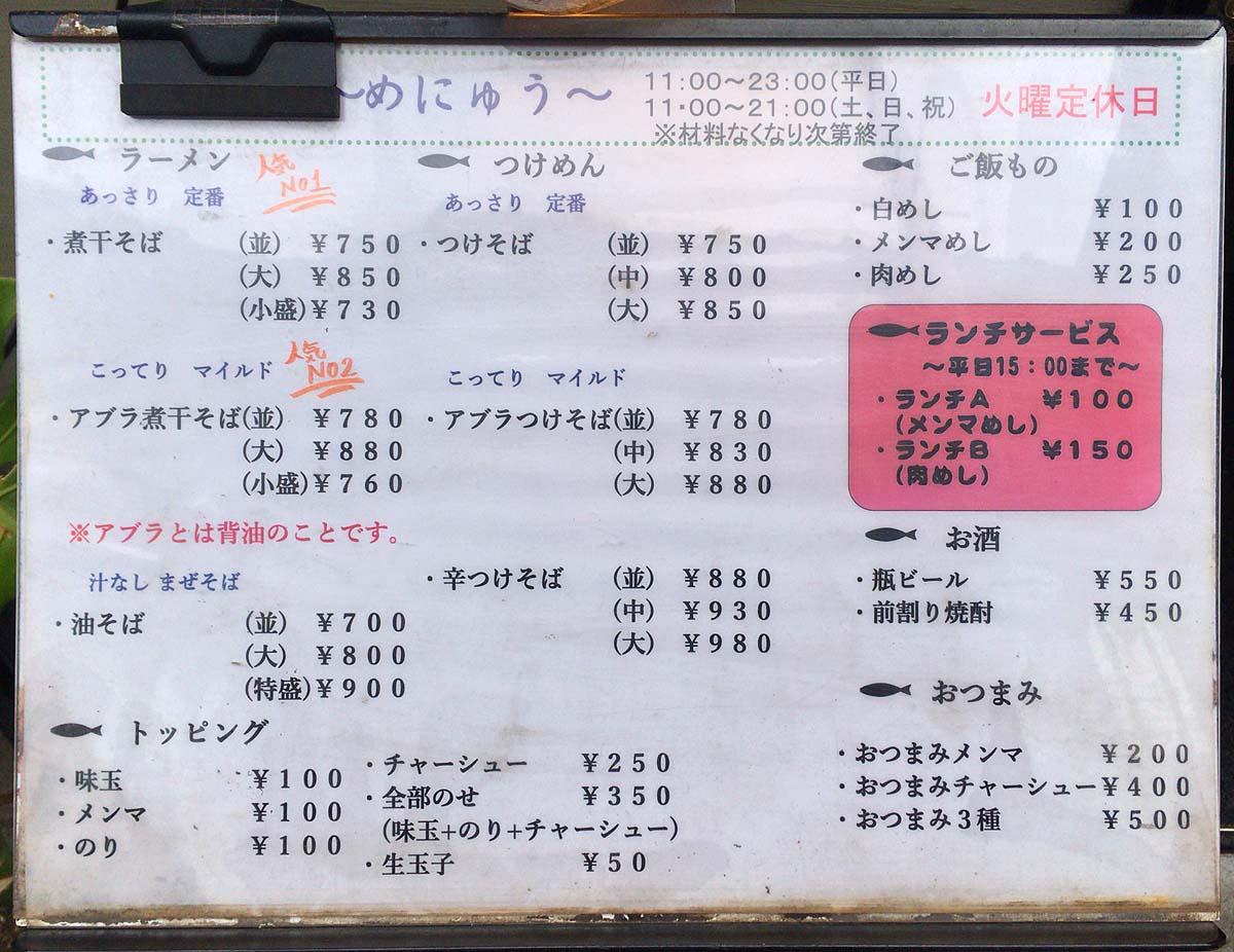 東京・十条の人気ラーメン店「煮干そば 流。(ル)」のメニュー