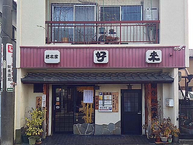 """名古屋のご当地ラーメン""""好来系""""の正当な継承店「好来道場」"""