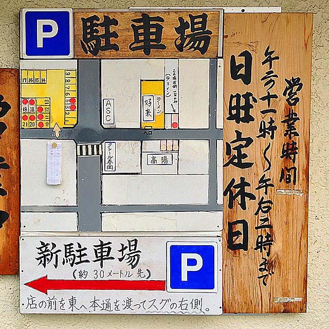 専用駐車場への案内図@名古屋「好来道場」