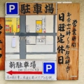 [名古屋][ラーメン]専用駐車場への案内図@名古屋「好来道場」