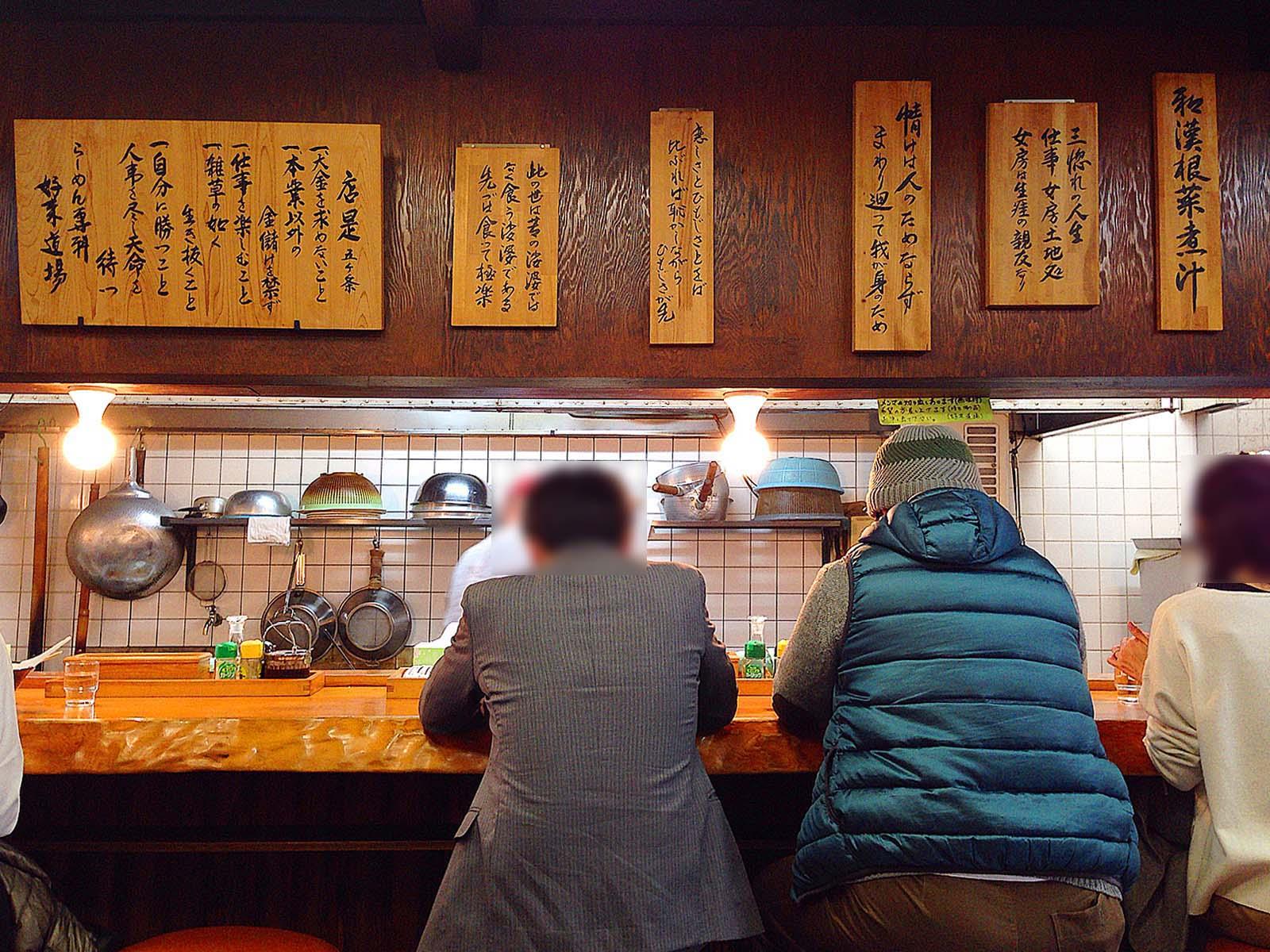 カウンター上に掲げられた精神論やら店是五ヶ条@名古屋「好来道場」