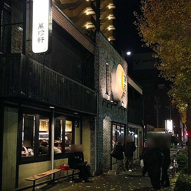 愛知県名古屋市中村区太閤通の老舗中華料理屋「萬珍軒」