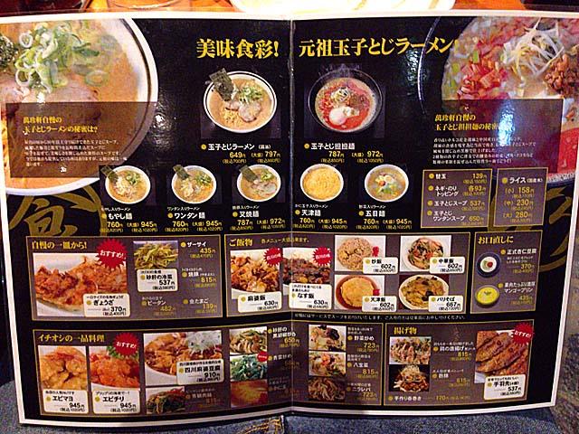 ラミネート加工された飲食メニュー@名古屋の老舗中華料理屋「萬珍軒」