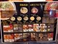 [名古屋][ラーメン][餃子][チャーハン][中華]ラミネート加工されたメニュー@名古屋の老舗中華料理屋「萬珍軒」