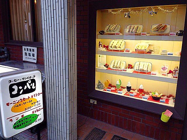 店頭の食品サンプルと看板もどこか味わい深い@名古屋「コンパル 大須本店」