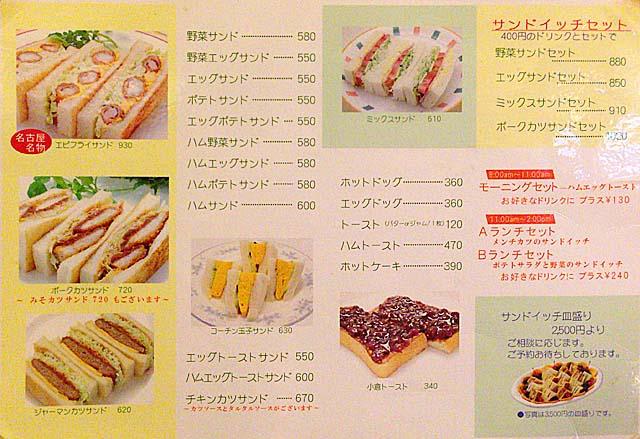 コーヒー・サンドイッチなどのパン類中心のメニュー@名古屋「コンパル 大須本店」
