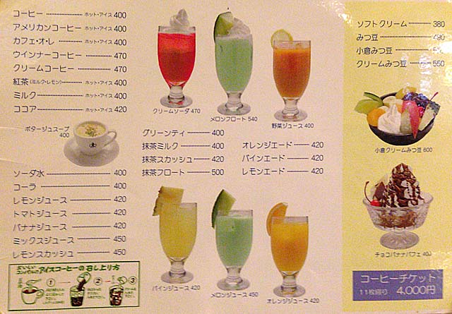 クリームソーダが赤いドリンクメニュー@名古屋「コンパル 大須本店」