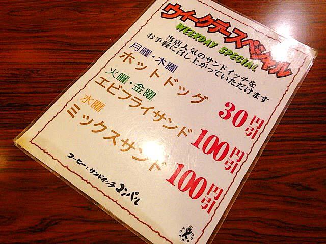 サンドイッチメニューが割安なウィークデースペシャルも実施@名古屋「コンパル 大須本店」