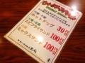 [名古屋][パン][コーヒー][カフェ・喫茶店]ウィークデースペシャル@名古屋「コンパル 大須本店」