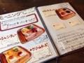 [名古屋][パン][コーヒー][カフェ・喫茶店]11:00までの4時間はお得なモーニングを実施@名古屋「KAKO 花車本店」