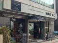[名古屋][パン][コーヒー][カフェ・喫茶店]名古屋で初めて自家焙煎コーヒーを出した老舗「KAKO 柳橋店」