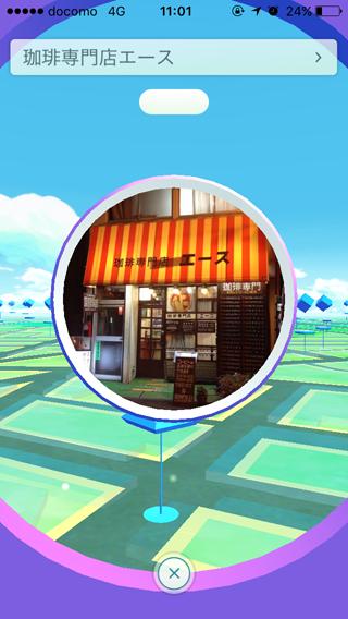 ポケストップにもなっている1971年(昭和46年)創業の神田の老舗「珈琲専門店 エース」