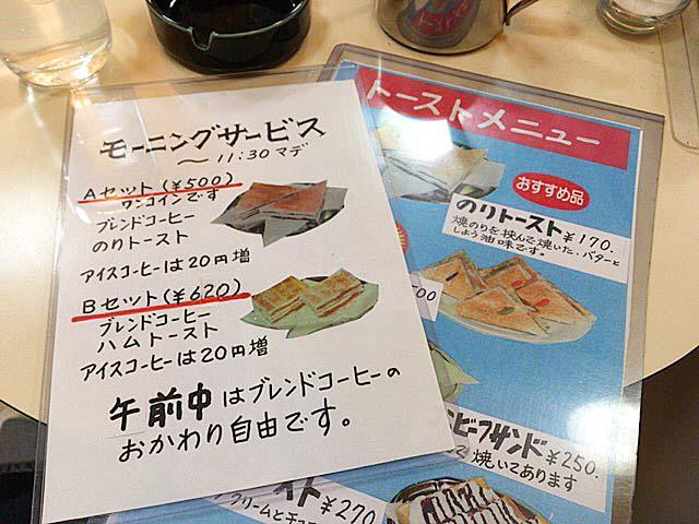 開店から11:30までの4時間半はお得なモーニングサービスを実施@神田「珈琲専門店 エース」