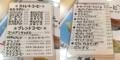 [神田][淡路町][小川町][パン][コーヒー][カフェ・喫茶店]世界のコーヒー40種類を取り扱い@神田「珈琲専門店 エース」