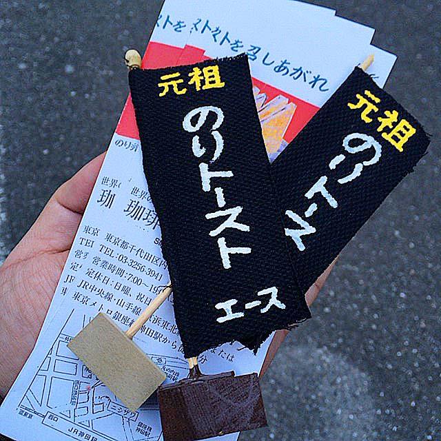 神田の老舗「珈琲専門店 エース」の記念品(ノベルティ)、元祖のりトースト(ののぼり旗)