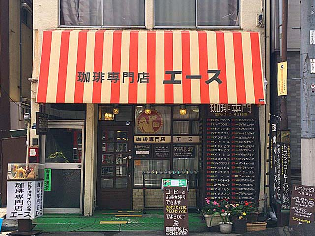 1971年(昭和46年)創業、神田の老舗「珈琲専門店 エース」