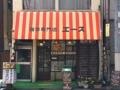 [神田][淡路町][小川町][パン][コーヒー][カフェ・喫茶店]1971年(昭和46年)創業、神田の老舗「珈琲専門店 エース」