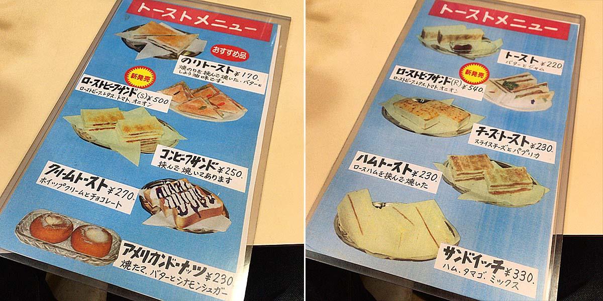 トーストメニュー、おすすめは当然のりトースト@神田「珈琲専門店 エース」