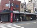 [浅草][入谷][ラーメン][菓子][甘味処][カフェ・喫茶店]浅草・千束通り商店街