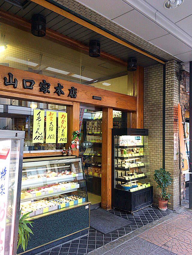 1946年(昭和21年)創業。世代を超えて愛される浅草の老舗甘味処「山口家本店」