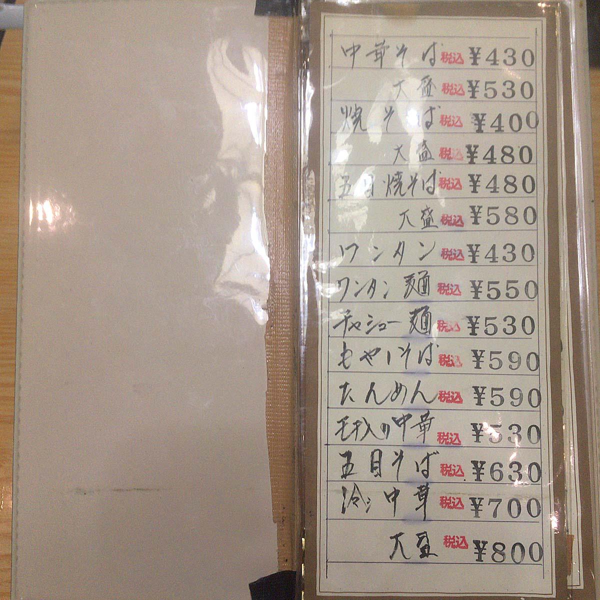 全体的に安い印象の麺類@浅草の老舗甘味処「山口家本店」