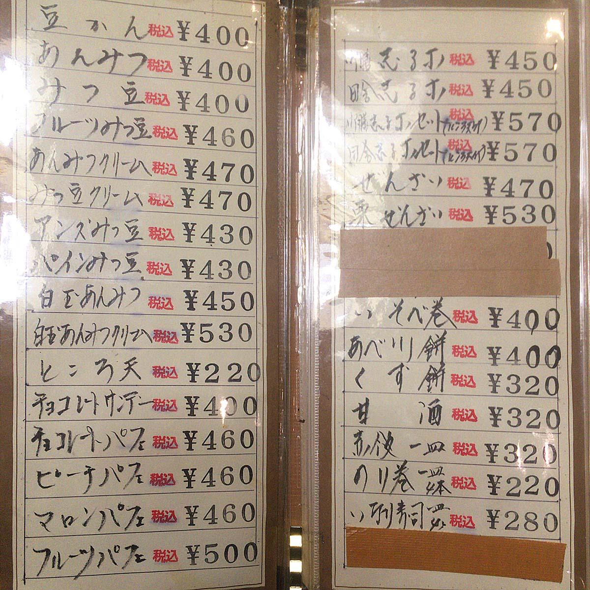 あんみつなどの定番ラインナップに混ざってパフェ類も用意@浅草の老舗甘味処「山口家本店」