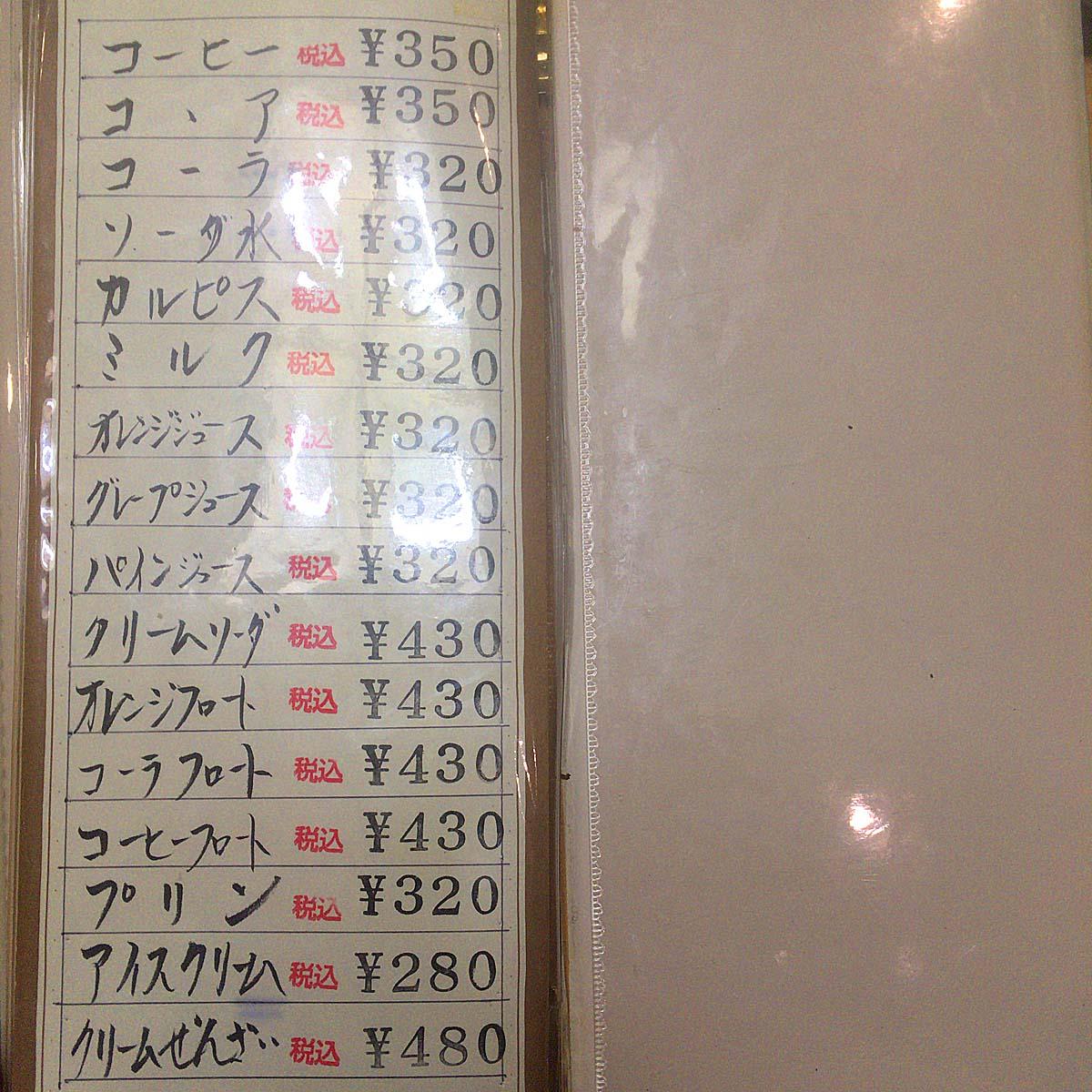 これはもう喫茶店、それも純喫茶メニューの類い@浅草の老舗甘味処「山口家本店」