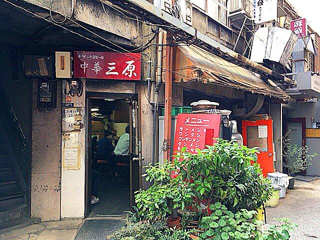 銀座で半世紀以上の老舗「中華三原」
