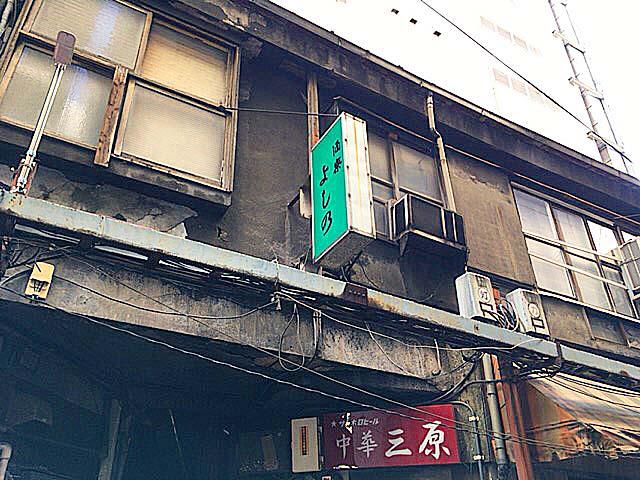 銀座で50年以上の老舗「中華三原」