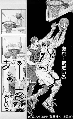 (C)SLAM DUNK(集英社/井上雄彦)