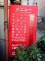 [銀座][東銀座][ラーメン][チャーハン][焼きそば][中華]ラーメン1杯400円の時代もあったと物語る立て看板