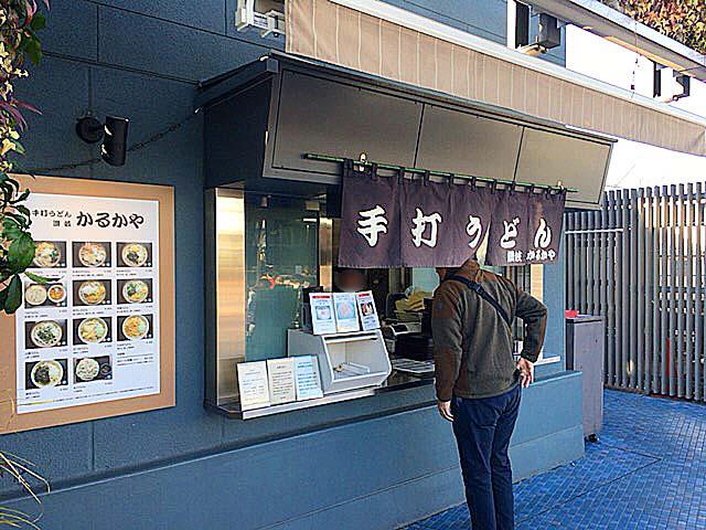 1968年(昭和43年)創業の老舗、西武池袋本店屋上の讃岐うどん専門店「かるかや」