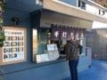 [池袋][デパート][うどん][漫画][孤独のグルメ]西武池袋本店屋上の讃岐うどん専門店「かるかや」