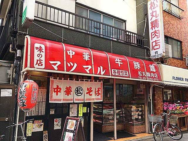 荻窪南口仲通り商店会にある老舗「味の店 中華マツマル」