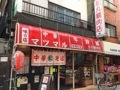 [荻窪][ラーメン]荻窪南口仲通り商店会にある老舗「味の店 中華マツマル」