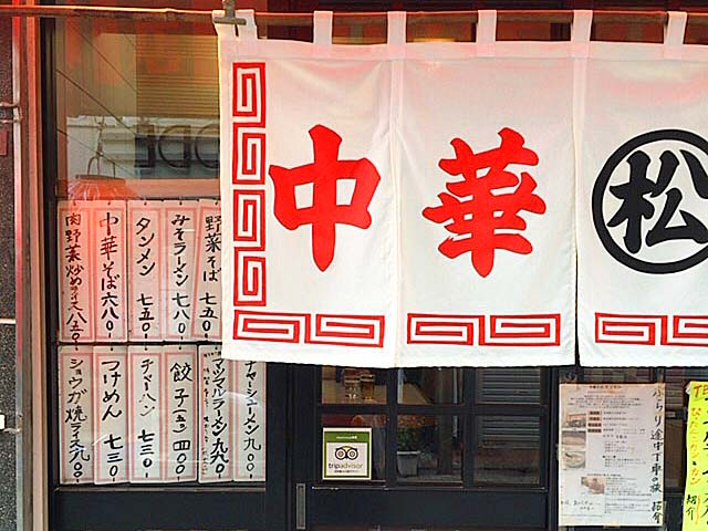 白地に赤で中華そば、中央の黒マツマルが印象的な暖簾