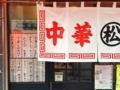 [荻窪][ラーメン]白地に赤で中華そば、中央の黒マツマルが印象的な暖簾