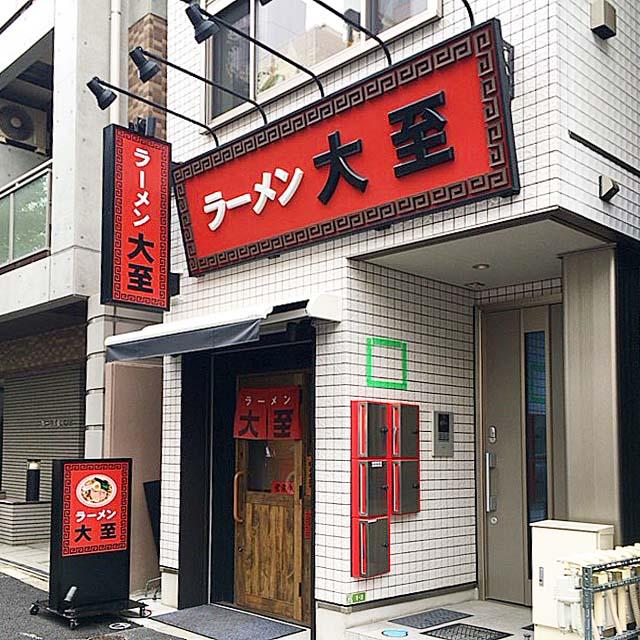 2017年6月22日にリニューアルオープンした御茶ノ水(湯島)「ラーメン大至」