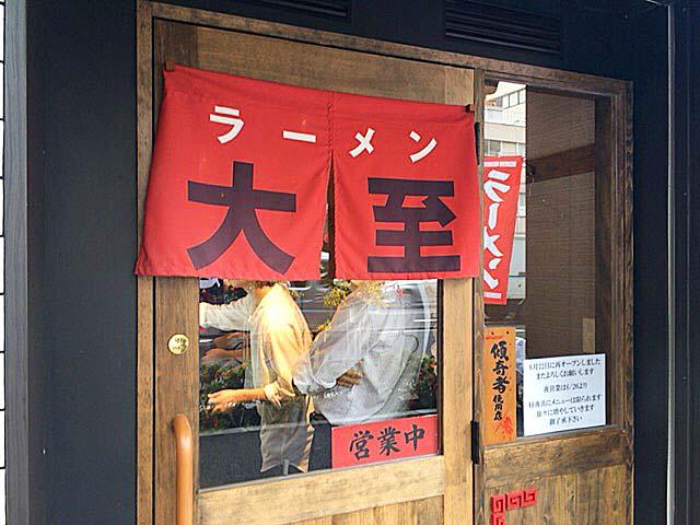 昼営業時は出入口左手すぐの券売機で食券を購入@御茶ノ水(湯島)「ラーメン大至」