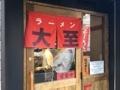 [御茶ノ水][末広町][湯島][ラーメン]昼は券売機で食券購入@御茶ノ水(湯島)「ラーメン大至」