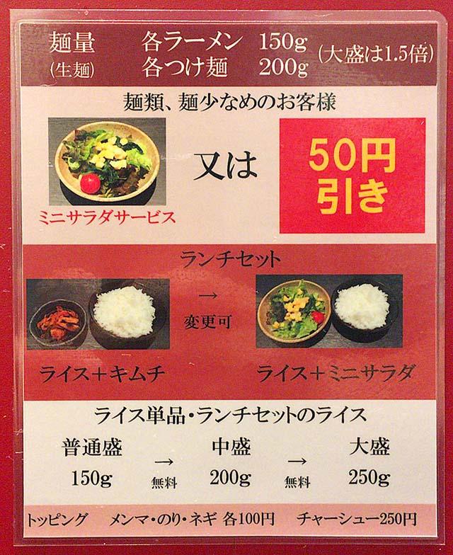 麺少なめだと50円引きかミニサラダサービス、ライスは大盛無料@御茶ノ水(湯島)「ラーメン大至」