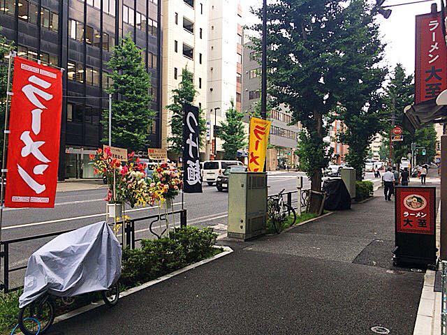 蔵前橋通り沿いのラーメン専門店「大至」前の歩道