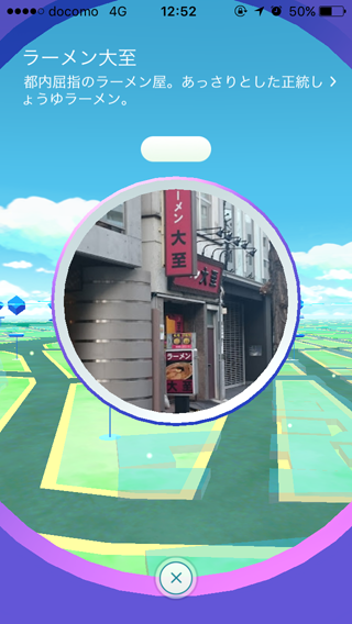 御茶ノ水(湯島)の名店「ラーメン大至」のポケストップ