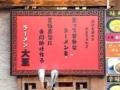 """[御茶ノ水][末広町][湯島][ラーメン]""""普通ラーメンの最高峰""""とは?@御茶ノ水(湯島)「大至」"""