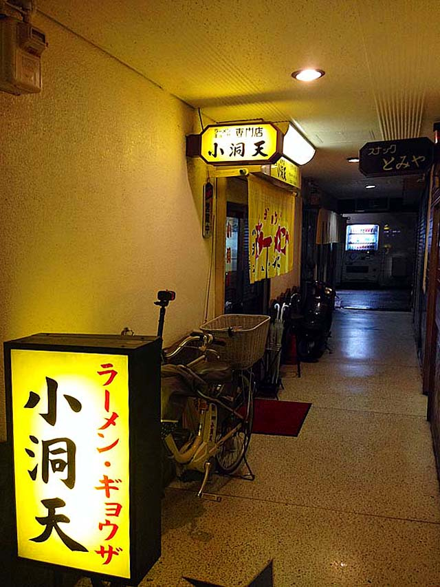 大阪千日前の雑居ビル内にぽつんと構える老舗ラーメン店「小洞天」