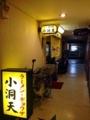 [大阪][千日前][ラーメン][餃子]大阪千日前の雑居ビル内にぽつんと構える老舗ラーメン店「小洞天」