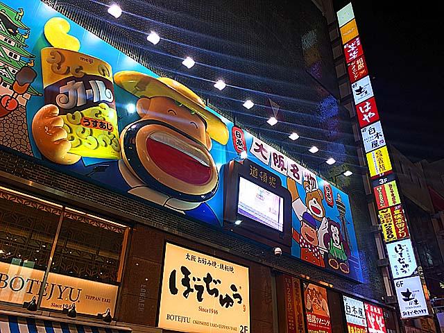 大阪道頓堀のカールビジョン